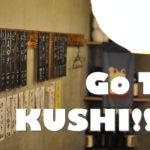 豪徳寺へGo To KUSHI やきとり・やきとんのお店