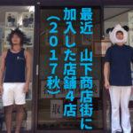 最近、山下商店街に加入した店舗4店(2017秋)